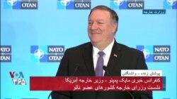 مایک پمپئو در پاسخ به خبرنگار بخش فارسی صدای آمریکا چه گفت