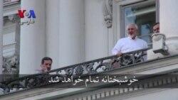 ظریف در بالکن هتل کوبورگ: خوشبختانه تمام خواهد شد