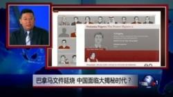 焦点对话:巴拿马文件延烧,中国面临大揭秘时代?