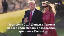 Новости США за минуту – 12 апреля 2020
