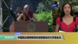 VOA连线:中国因达赖喇嘛演讲或制裁加州大学圣迭戈