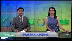 VOA卫视(2016年11月2日 美国观察)