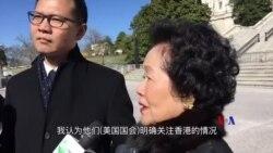 陈方安生访问美国国会 称美国关注香港事务
