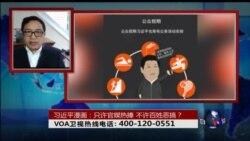 VOA卫视(2015年6月1日 第二小时节目)