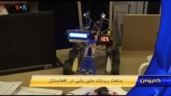 ساخت روبات ماین یابی در افغانستان