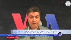 چه خبر از تشکیل دولت ائتلافی در عراق؛ گزارش علی جوانمردی