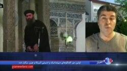 گزارش علی جوانمردی: مقامهای آمریکایی مرگ رهبر داعش را تایید نمیکنند