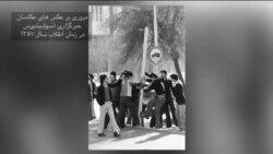 عکسهایی از عکاسان خبرگزاری آسوشیتدپرس در زمان انقلاب ۵۷