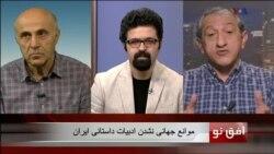 افق نو ۲۱ دسامبر: موانع جهانی نشدن ادبیات داستانی ایران