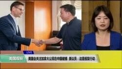 VOA连线(李逸华):美国会关注加拿大公民在中国被捕,美议员:这是报复行动