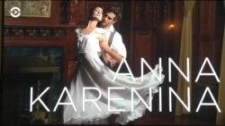 Мировая премьера балета «Анна Каренина» в Чикаго