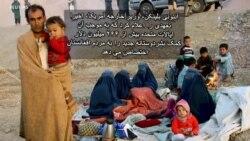 دیدگاه واشنگتن - کمکهای جدید ایالات متحده برای مردم افغانستان