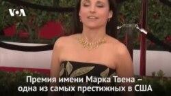 Джулия Луи-Дрейфус получит премию Марка Твена