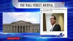 نگاهی به مطبوعات: دور سوم تحریم آمریکا علیه حزب الله و ایران