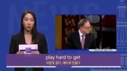 [Speak Easy] 애타게 만들다 'Play hard to get'
