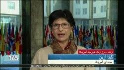گزارش گیتا آرین از دیدار وزیر خارجه آمریکا با دبیرکل سازمان ملل و اشاره به ایران