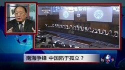 焦点对话:南中国海争锋,中国陷于孤立?