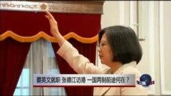 时事大家谈: 蔡英文就职,张德江访港,一国两制前途何在?