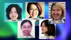 VOA连线:被抓满30天,中国女权人士仍身陷狱中