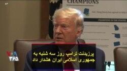 پرزیدنت ترامپ روز سه شنبه به جمهوری اسلامی ایران هشدار داد