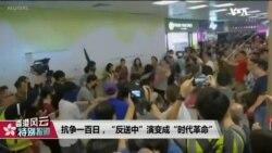 香港风云|时事大家谈(2019年9月16日)