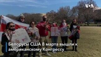 В США призвали к освобождению женщин-политзаключенных Беларуси