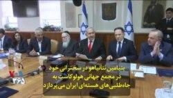 بنیامین نتانیاهو در سخنرانی خود در مجمع جهانی هولوکاست به جاهطلبیهای هستهای ایران میپردازد