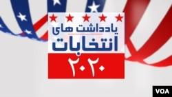 2020 Elections Diary V2 - یادداشت های انتخابات ۲۰۲۰