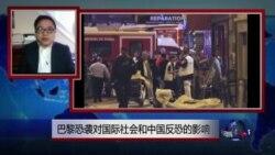 时事大家谈:巴黎恐怖袭击事件对国际社会和中国反恐的影响