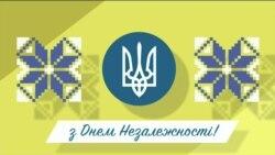 Час-Тайм. США вітають Україну з Днем Незалежності
