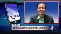 VOA连线蔡耀昌: 香港支联会组织活动声援乌坎村民