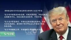 白宫要义(黄耀毅):特朗普:若无法达成贸易协定将加征中国商品关税