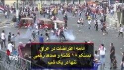 ادامه اعتراضات در عراق؛ دستکم ۱۸ کشته و صدها زخمی تنها در یک شب