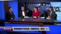 """焦点对话:赞美美国空气和自由,中国留学生""""辱华""""?"""