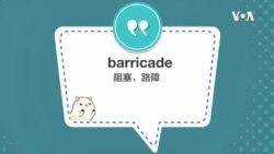 学个词 - barricade