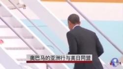 奥巴马的亚洲行与美日同盟