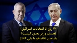 چهل روز تا انتخابات اسرائیل؛ نخست وزیر بعدی کیست؟ بنیامین نتانیاهو یا بنی گانتز