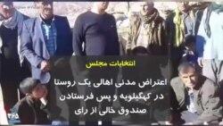انتخابات مجلس | اعتراض مدنی اهالی یک روستا در کهگیلویه و پس فرستادن صندوق خالی از رای