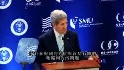 2015-08-04 美國之音視頻新聞:克里說TPP談判取得良好進展