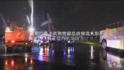 美共和党副总统候选人彭斯乘坐的飞机滑出跑道