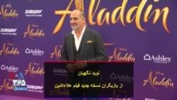 نظر دو بازیگر ایرانیتبار فیلم علاءالدین و اشاره به نقش ویل اسمیت