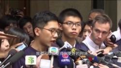 2017-11-07 美國之音視頻新聞: 香港學運三子獲得法庭批准上訴 (粵語)