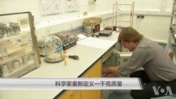 科学家重新定义一千克质量