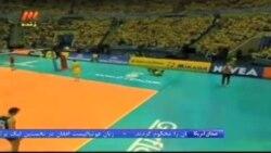 پیروزی والیبال ایران مقابل برزیل