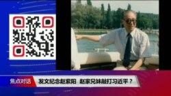 焦点对话:发文纪念赵紫阳,赵家兄妹敲打习近平?