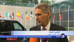 وزیر خارجه بریتانیا: ایران برای رسیدن به توافق انعطاف بیشتری نشان دهد