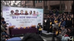 South Korea Comfort Women Rally Against Japan, Settlement