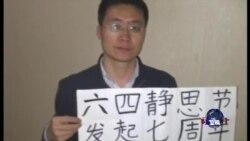 VOA连线:唐荆陵案件广州开审
