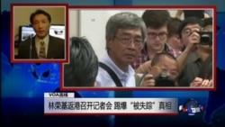 """VOA连线:失踪的铜锣湾书店店长返港召开记者会,踢爆""""被失踪""""真相"""