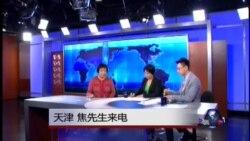 VOA卫视(2014年12月11日 第二小时节目)